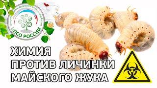 Средства Валлары от личинок майского жука