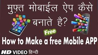 [Hindi/Urdu] How to Create a Mobile Application? | Mobile App kaise banate hain |