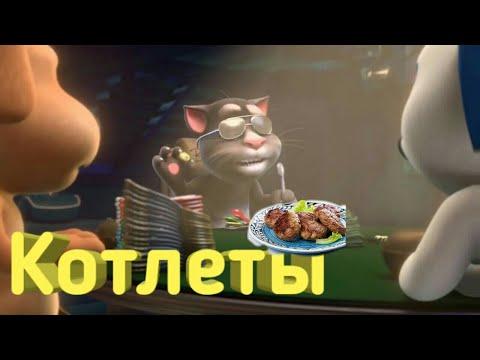 🎵Говорящий Том и Друзья- Котлетки🎶(2018) Urchok