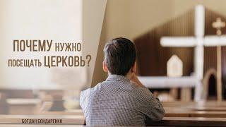 Почему нужно посещать церковь? - Богдан Бондаренко