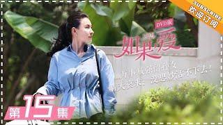 【Love Won't Wait 】EP15 | DVD Version | Cecilia Cheung, Vanness Wu, Thassapak Hsu 【芒果TV独播剧场】