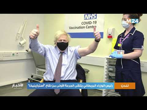 رئيس الوزراء البريطاني يتلقى الجرعة الأولى من لقاح أسترازينيكا