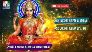 lakshmi kubera mantra songs - मुफ्त ऑनलाइन