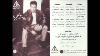 تحميل اغاني Amr Diab - Mart7nash / عمرو دياب - مرتحناش MP3