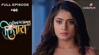 Vish Ya Amrit Sitaara - 5th February 2019 - विष या अमृत सितारा - Full Episode