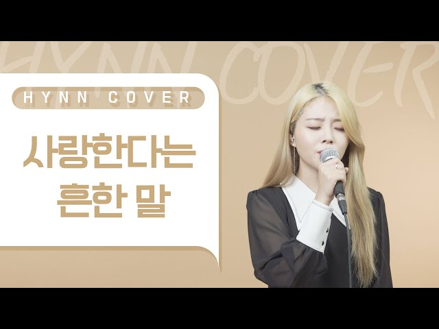 박혜원(Hynn)
