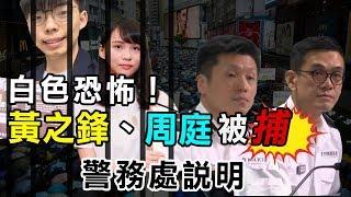 黃之鋒周庭被捕 香港警務處記者會