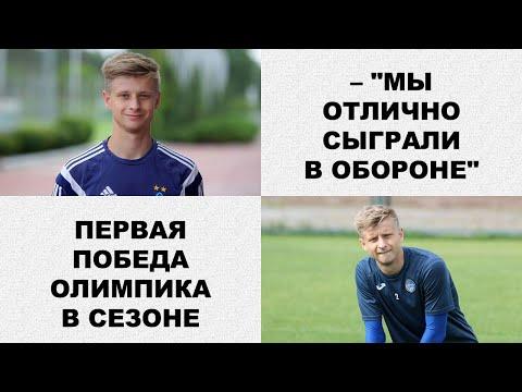 Слова Лукьянчука после победы над Львовом