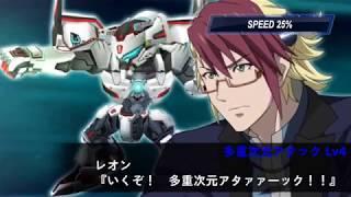 スパクロスパロボ初参戦!レオン/P1-カットイン重神機パンドーラ