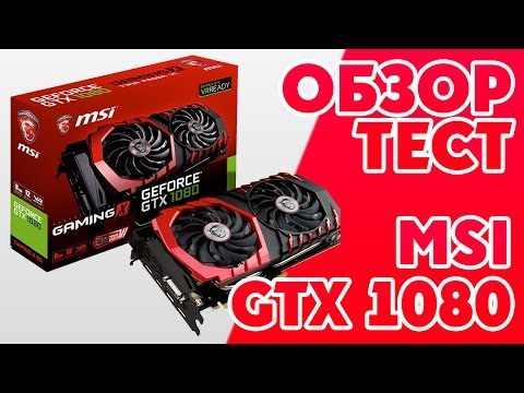 Обзор MSI GeForce GTX 1080 1708Mhz PCI-E 3.0 8192Mb 10108Mhz 256 bit DVI HDMI HDCP GAMING X 8G