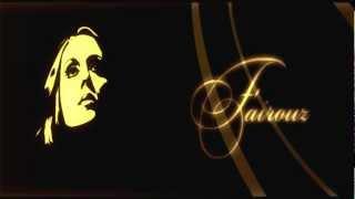 مازيكا Fayrouz - Shat Eskenderia / فيروز - شط إسكندرية تحميل MP3