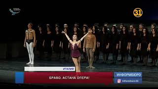 Театр «Астана Опера» продолжает свое триумфальное шествие по миру