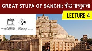 UNESCO World Heritage Site, Great Stupa Of Sanchi, Know All About Buddhist Architecture #4