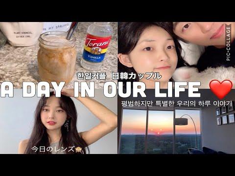 ❤️日韓カップルの普通で特別な土曜日❤️/💙평범하지만 특별한 우리의 주말 일상 Vlog.07💙