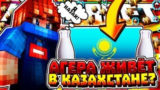 АГЕРА ЖИВЁТ в КАЗАХСТАНЕ? + ОБАЛДЕННЫЙ РЕСУРСПАК [Hypixel Sky Wars Mini-Game Minecraft]