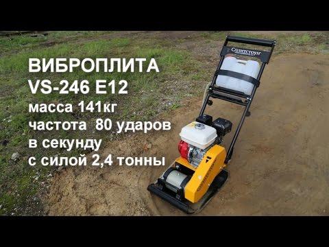 Видео обзор VS 246 E12