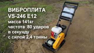 """Виброплита VS-246E12 от компании ООО """"РСТ"""" - видео"""