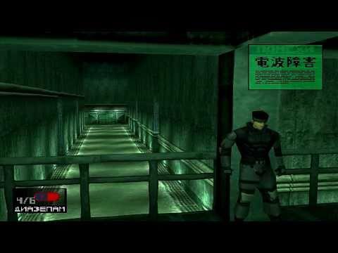 Metal Gear Solid Прохождение с комментариями Часть 12