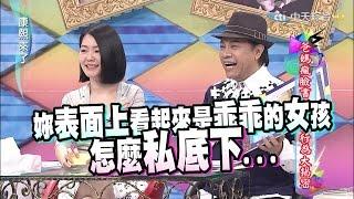 2015.07.22康熙來了 爸媽瘋臉書?!入侵行為大揭密