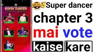 how to vote super dancer chapter 3 | super dancer chapter 3 mein vote kaise kare, super dancer