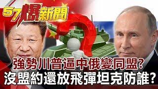 """強勢川普逼中俄變「同盟」?沒盟約還放飛彈坦克防誰?Trump Forces China and Russia to Become """"Alliances""""徐俊相《57爆新聞》網路獨播版2020.1.21"""