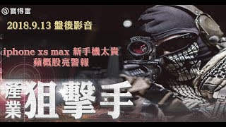 王閔生 產業狙擊手【iphone xs max 新手機太貴 蘋概股亮警報】影音分析:2018/09/