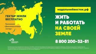 Дальневосточный гектар: жить и работать на своей земле!