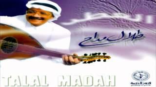 تحميل اغاني طلال مداح / حلم أيامي / ألبوم العطر رقم 54 MP3