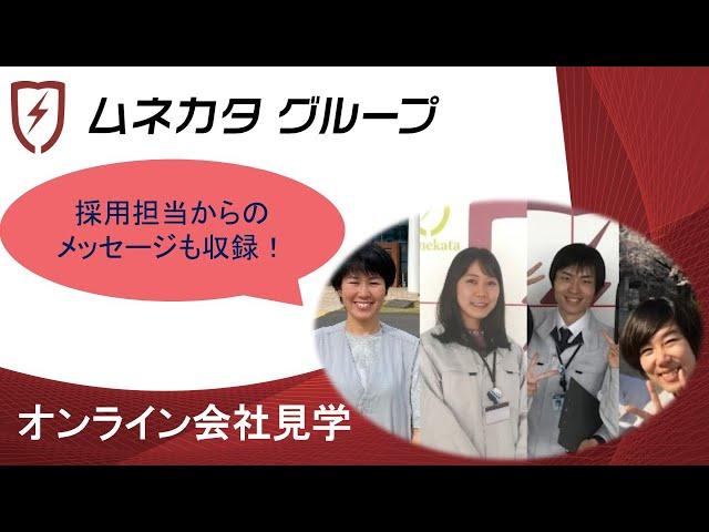 ムネカタグループ採用動画オンライン会社見学