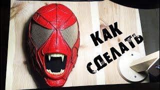 Как сделать маску Человека Паука Симбиота из бумаги\Доппельгангер\Карнаж\Веном