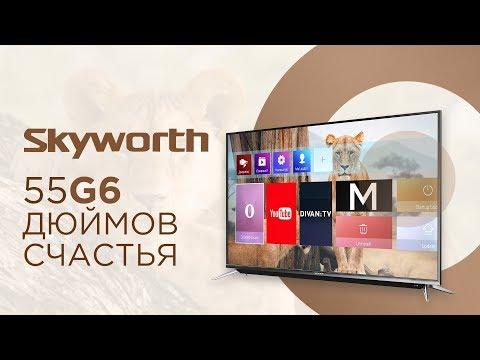 Обзор 4K-телевизора Skyworth 55G6