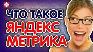 Что такое Яндекс Метрика - ответ смотрите здесь Про Яндекс метрику для начинающих и зачем она нужна×