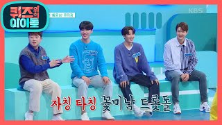 Idol On Quiz EP11 Senior-dols, Trot-dols