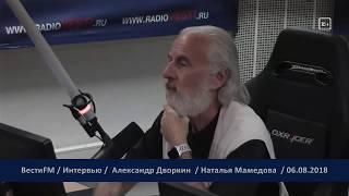 Психокульты, тоталитарные секты и опасные тренинги. Александр Дворкин. 06.08.2018