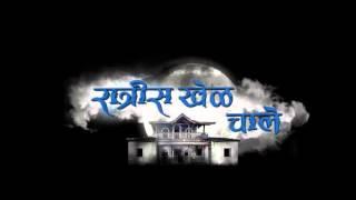 Ratris Khel Chale theme Music (रात्रीस खेळ चाले)