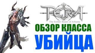 Обзор класса УБИЙЦА - TERA Online (Slayer)