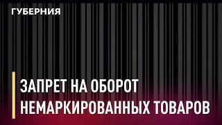 Запрет на оборот немаркированных товаров легкой промышленности. Новости. 13/01/2020. GuberniaTV