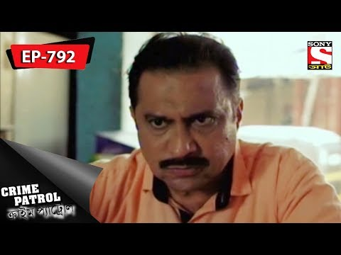 Crime Patrol - ক্রাইম প্যাট্রোল - Bengali - Ep 792 -Mirage (Part-3) -  25th March, 2018