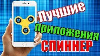 Лучшие приложения на телефон,которые заменят настоящий СПИННЕР