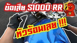 S1000RR ราคาเกือบล้าน ได้ของแบบนี้มาหรอ !!