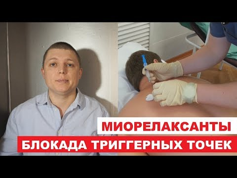 Миорелаксанты | Блокада триггерных точек | Trigger Point Injection