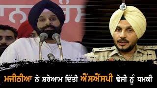 Punjab Quick : Majithia ਨੇ ਸ਼ਰੇਆਮ ਦਿੱਤੀ SSP Dhesi ਨੂੰ ਧਮਕੀ