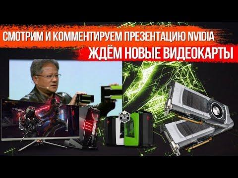 Смотрим презентацию NVIDIA, ждём новые видеокарты! онлайн видео