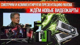 Смотрим презентацию NVIDIA, ждём новые видеокарты!