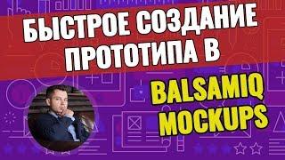Быстрое создание прототипа сайта программой Balsamiq Mockups