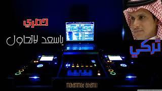 تـركـي عبدالله ❣ يـاسعد لا تـحـاول ???? ) HD تحميل MP3