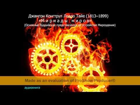 МИРИАДЫ МИРОВ (Конгтрул) - устройство Мироздания в Буддизме (аудиокнига)