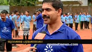 Kannur Pannur Police gives special physical training for youth