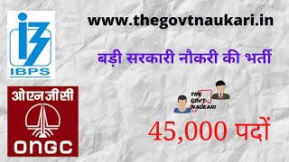 Employment Today, Sarkari Naukri News, Government Job Recruitment, Govt Job Updates
