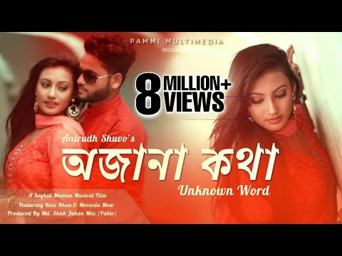 OJana Kotha Song | Konna | Anirudh Shuvo | Riaz Khan And Morseda Mow | Bangla New Song 2019